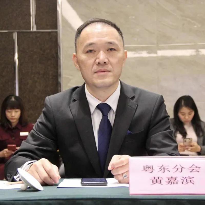 黄嘉滨-潮域电商-总经理
